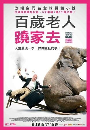 Movie, Hundraåringen som klev ut genom fönstret och försvann(百歲老人蹺家去)(老而嚟癲), 電影海報