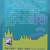 Movie, Hundraåringen som klev ut genom fönstret och försvann(百歲老人蹺家去)(老而嚟癲), 電影DM