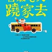 Novel, Hundraåringen som klev ut genom fönstret och försvann(百歲老人蹺家去), Jonas Jonasson