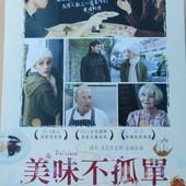 Movie, Delicious(美味不孤單), 電影DM