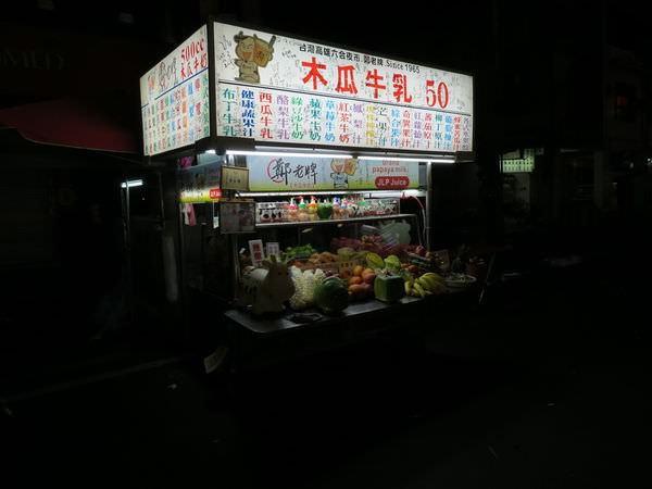 高雄六合觀光夜市, 鄭老牌木瓜牛奶
