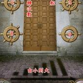 App, 逃出豪宅(Escape The Mansion), Level 188, 解法