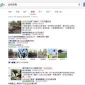 Google, 金城武樹
