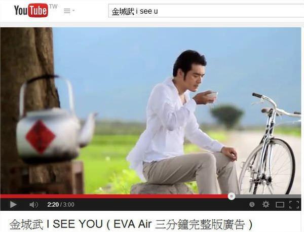 金城武 I SEE YOU ( EVA Air 三分鐘完整版廣告 )