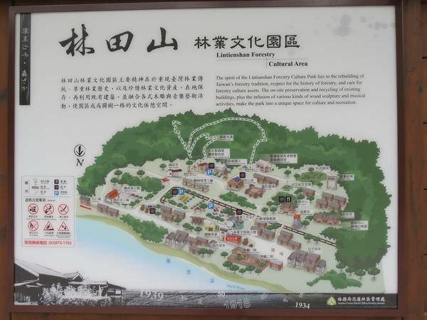 林田山林業文化園區, 花蓮縣, 鳳林鎮, 萬榮火車站