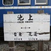 悟饕池上飯包文化故事館, 臺東縣, 池上鄉