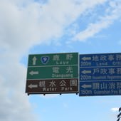 台東縣, 關山鎮, 電光村