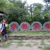 布農部落休閒農場, 台東縣, 延平鄉, 桃源村