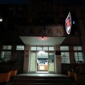 台東縣警察局正興派出所, 台東縣, 金峰鄉, 正興村