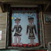 霎時客棧, 台東縣, 金峰鄉, 正興村