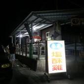 李家鹹酥雞, 台東縣大武鄉