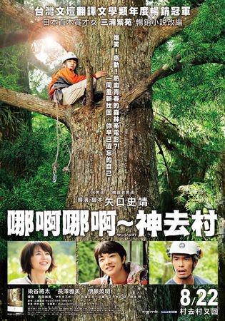 Movie, WOOD JOB!(ウッジョブ)~神去なあなあ日常~(哪啊哪啊~神去村)(Wood Job!), 電影海報