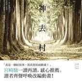 Novel, 神去なあなあ日常(哪啊哪啊~神去村), 三浦紫苑