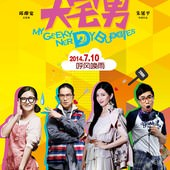 Movie, 大宅們(大宅男)(My Geeky Nerdy Buddies), 電影海報