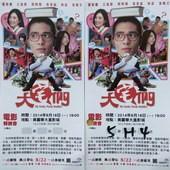 Movie, 大宅們(大宅男)(My Geeky Nerdy Buddies), 電影特映會