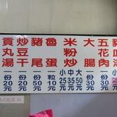 王母娘娘旁炒米粉, 花蓮縣, 吉安鄉, 自強路, 花蓮火車站
