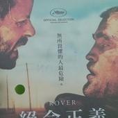 Movie, The Rover(絕命正義)(沙海漂流人), 電影特映會