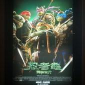 Movie, Teenage Mutant Ninja Turtles(忍者龜:變種世代)(忍者神龟)(忍者龜:變種新任務), 廣告看板, 信義威秀
