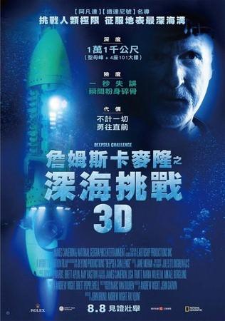 Movie, Deepsea Challenge 3D(詹姆斯卡麥隆之深海挑戰 3D)(深海挑战), 電影海報