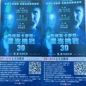 Movie, Deepsea Challenge 3D(詹姆斯卡麥隆之深海挑戰 3D)(深海挑战), 電影特映會