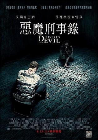 Movie, Deliver Us from Evil(惡魔刑事錄)(驱魔警探)(今‧猛‧夜), 電影海報
