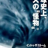 Movie, Into the Storm(直闖暴風圈)(不惧风暴)(颶風中心), 電影海報