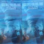 Movie, Into the Storm(直闖暴風圈)(不惧风暴)(颶風中心), 電影特映會