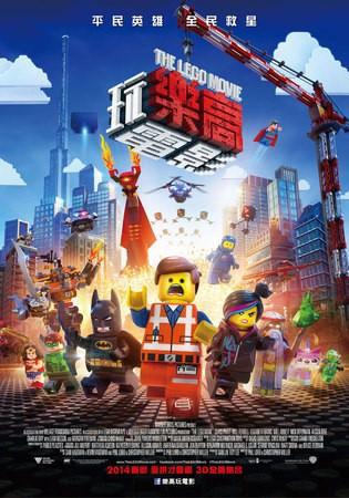 Movie, The Lego Movie(樂高玩電影)(乐高大电影)(LEGO英雄傳), 電影海報