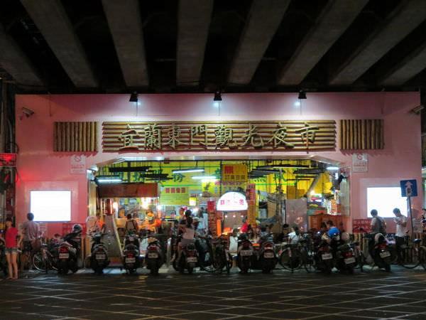 宜蘭東門夜市, 2014年環島