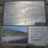東岳湧泉, 宜蘭縣, 南澳鄉, 東岳村