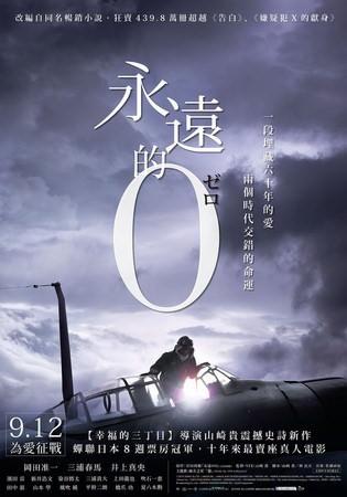Movie, 永遠の0(永遠的0)(The Eternal Zero), 電影海報