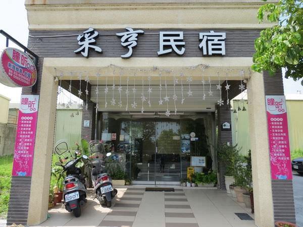 采亨時尚民宿, 宜蘭縣, 羅東鎮, 中山路二段