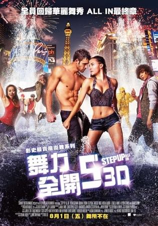 Movie, Step Up: All In(舞力全開5 3D)(舞出我人生5)(舞出真我5), 電影海報