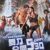 Movie, Step Up: All In(舞力全開5 3D)(舞出我人生5)(舞出真我5), 電影特映會