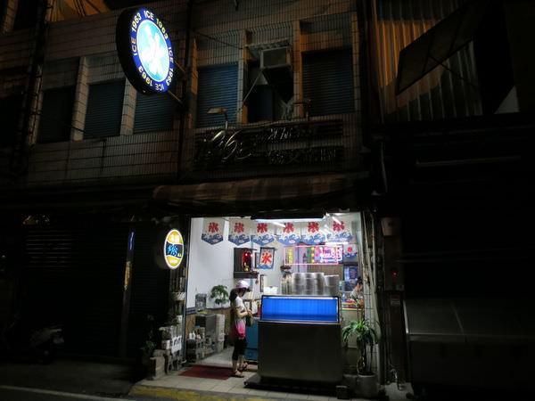 宜蘭東門觀光夜市, 在地人隱藏版美食, 1963鐵支路腳冰店