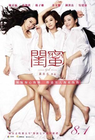 Movie, 閨蜜(Girls), 電影海報