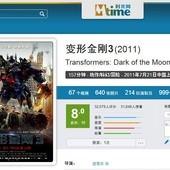 Movie, Transformers: Dark of the Moon(變形金剛3)(變形金剛3:黑月降臨), 時光網