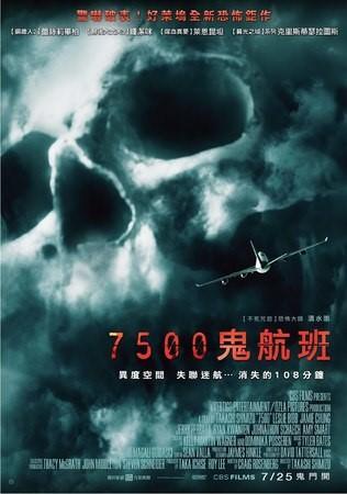 Movie, 7500(7500鬼航班), 電影海報