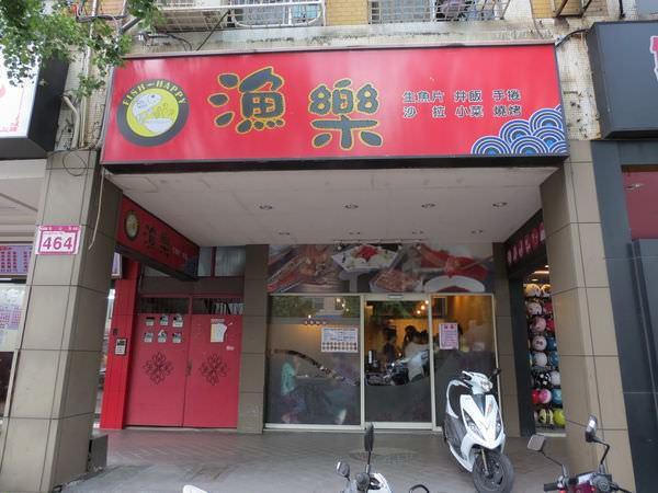 漁樂生魚片·丼飯(永春店), 台北市, 信義區, 松山路, 捷運永春站