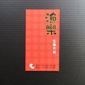 漁樂生魚片·丼飯@永春店, 名片