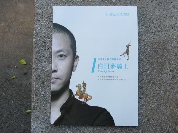 舞台劇, 故事工廠, 白日夢騎士, 介紹