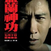 Movie, 盂蘭神功(The Ghost Rituls), 電影海報