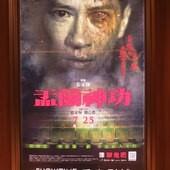 Movie, 盂蘭神功(The Ghost Rituls), 電影燈箱