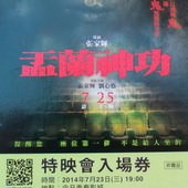 Movie, 盂蘭神功(The Ghost Rituls), 特映會