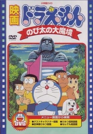 Movie, ドラえもん のび太の大魔境, DVD