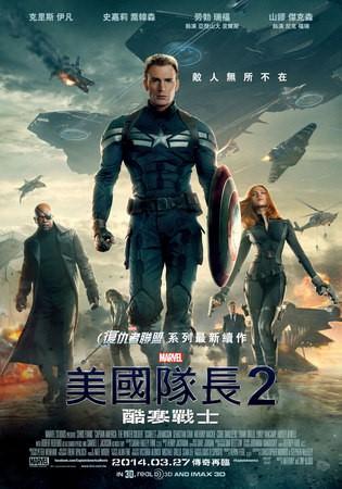 Movie, Captain America: The Winter Soldier(美國隊長2:酷寒戰士)(美国队长2), 電影海報