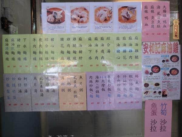 安和麻油雞快炒小吃, 台北市, 信義區, 福德街安和麻油雞快炒小吃, 台北市, 信義區, 福德街