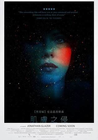 Under the Skin(肌膚之侵)(皮囊之下)(皮下之慌), 電影海報