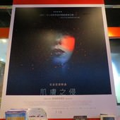 Movie, Under the Skin(肌膚之侵)(皮囊之下)(皮下之慌), 廣告看板, 長春國賓