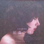 Movie, Under the Skin(肌膚之侵)(皮囊之下)(皮下之慌), DM